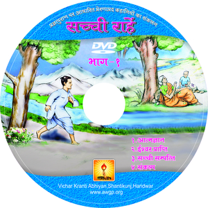 Pragya Geet Mala - All Songs